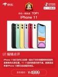 11·11过后一周京东手机一周热卖榜 第一还是它!