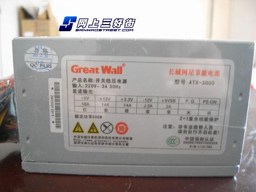 【高清图】 230w卖到130元 长城atx3000 宽网版电源到货图4