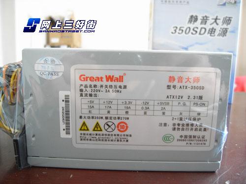 【高清图】 最便宜 长城静音大师atx-350sd电源到货图3