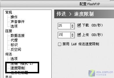 传输快慢由我定 限制FlashFXP速度