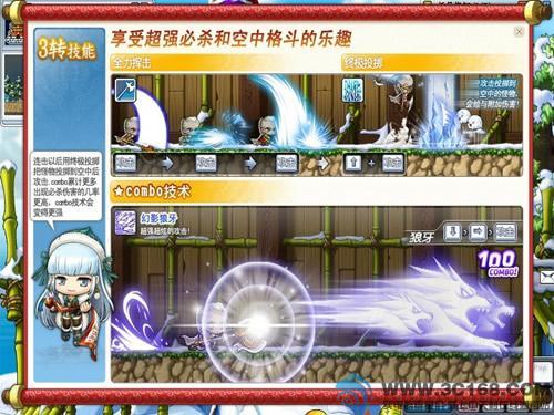 【高清图】 超爽连击,《冒险岛》战神今日来袭!图4