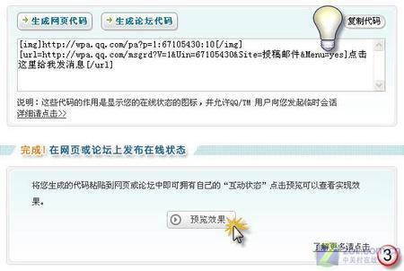 电子邮件的QQ互动沟通签名更加奇幻_技巧应东恒华道生物科技法人图片