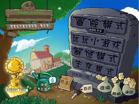 《植物大战僵尸》 新手游戏经验全攻略