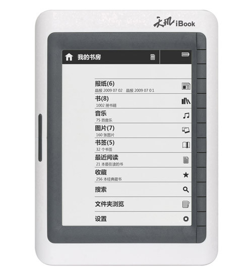 联想也将推出电子书 命名为天玑IBook