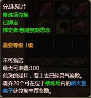《龙》中高级玩家修炼攻略 兑珠界详解