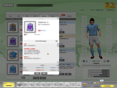 《FIFA Online2》传奇巨星贺岁专题登场