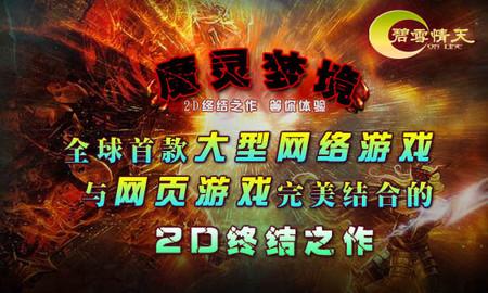 《碧雪情天》 公测明日14时正式开启
