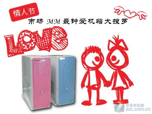 10年双节将至 为情人MM挑个称心机箱表爱心