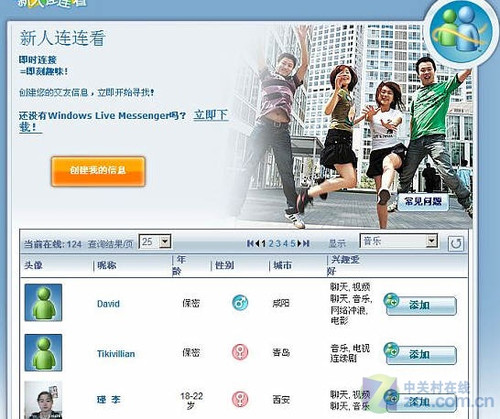 """MSN推出""""新人连连看""""类似QQ查找功能"""