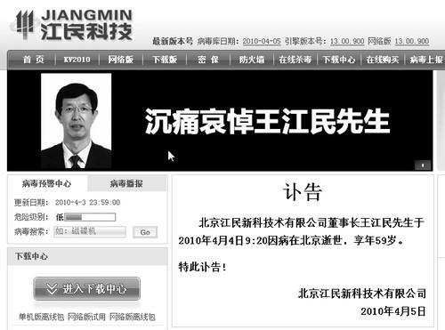 江民科技董事长王江民去世 享年59岁 原创