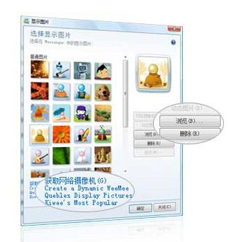 Windows Live Messenger 功能详细介绍