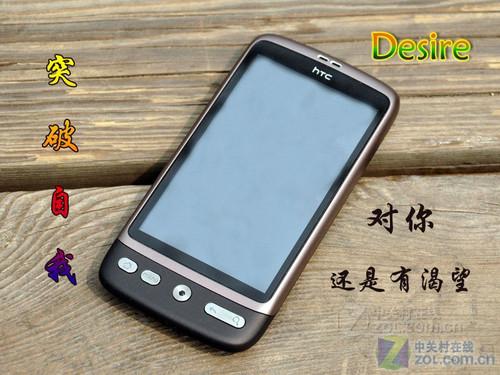 HTC不断超越极限 Desire可以更有特色