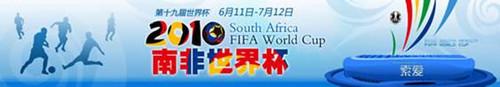 """索爱数码将推出""""2010世界杯万元竞猜活动"""""""