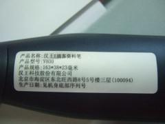 汉王E摘客资料笔