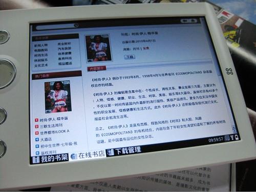 在线下载阅读  智器R7杂志商城上线送大礼