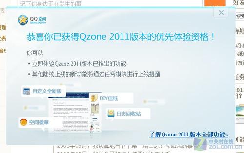 Qzone 2011新版上线 发日志获内测资格