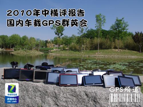 21款车载GPS各显神通 2010年中横评报告