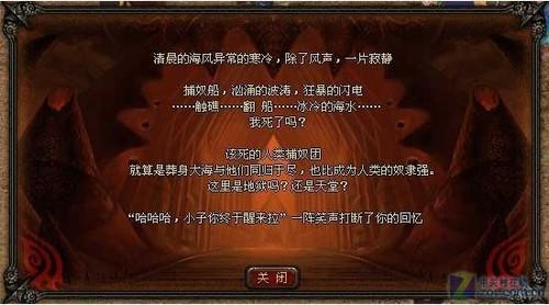 超强PK崭新场面 《兽血外传》体验报告