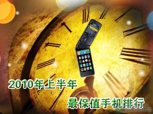 上半年最保值的手机