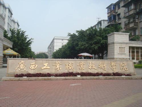 天遥敬师 广西工业职业技术学院报道