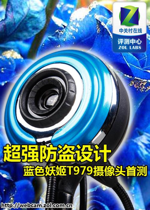 超强防盗设计 蓝色妖姬T979摄像头首测