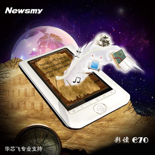 7英寸大屏彩色电子书纽曼C70售799元