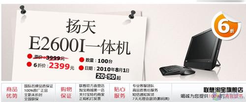 联想扬天e2600i一体电脑秒杀价仅2399元