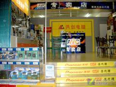 2006大跨步前进!AVC旗舰店进驻常州