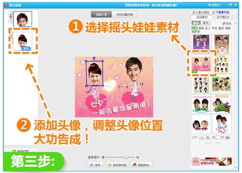 浪漫七夕:美图秀秀助你秀恩爱 求桃花