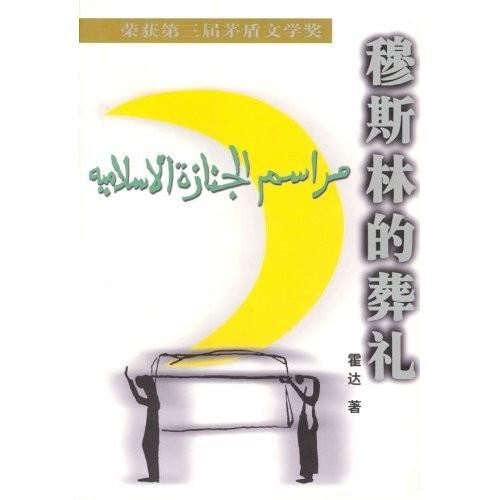 每周好书 感动国人的 穆斯林的葬礼
