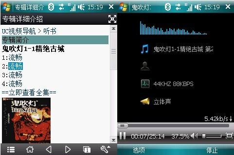 """难逃""""魔掌""""!细数UC7.3浏览器""""七宗罪"""""""