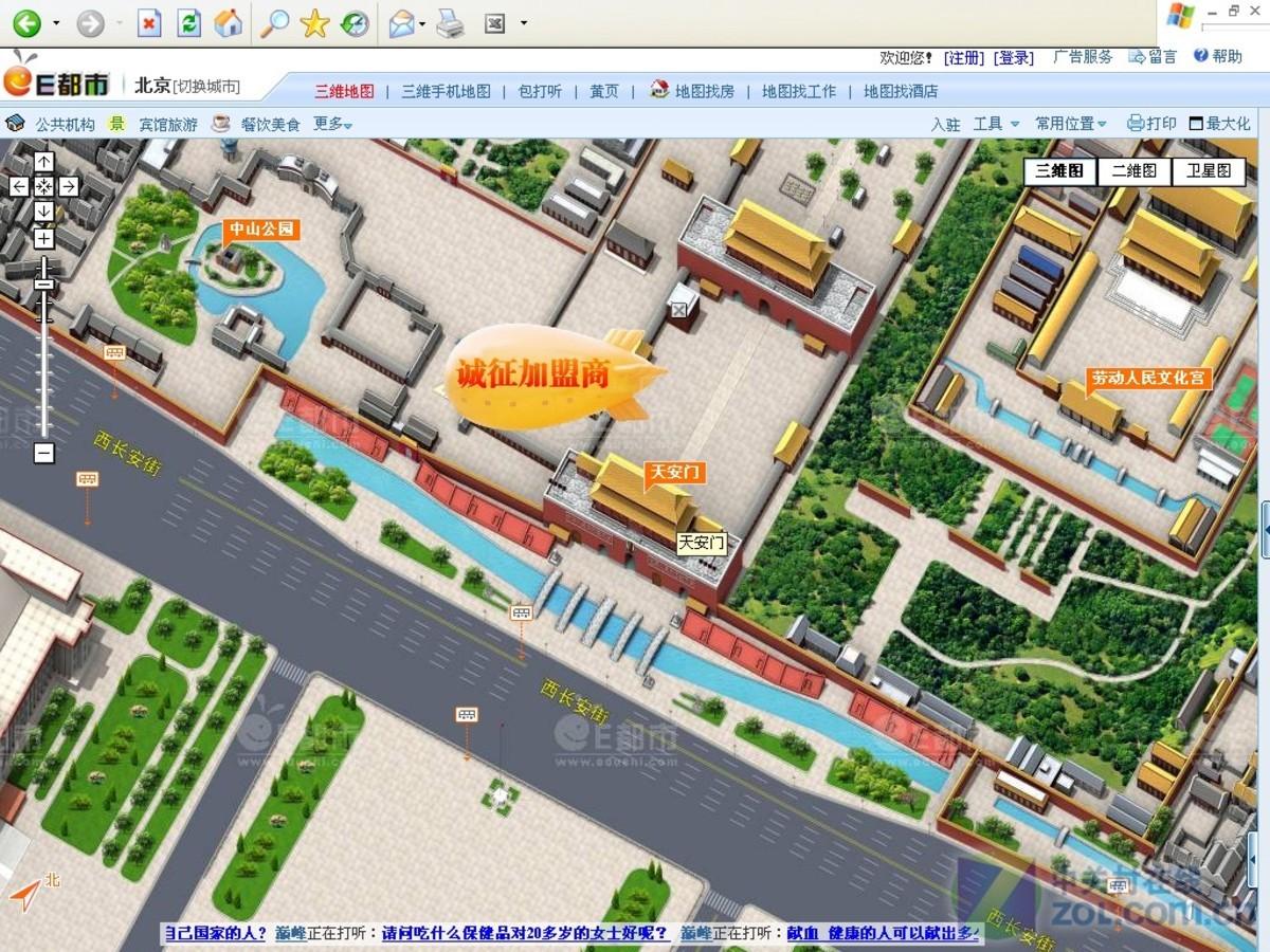 【高清图】 军情观察室 互动投影实战百度三维地图图11