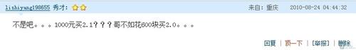 网友大讨论:一千元买2.0还是2.1音箱?