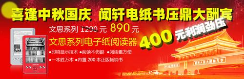 迎中秋庆国庆 闻轩电子书890元特别优惠