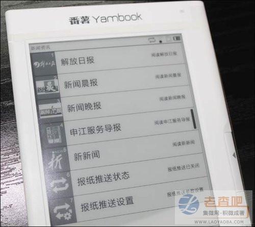 番薯网推电子阅读器Yambook 售价1588元