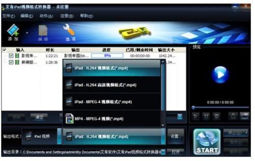 《用ipad看rmvb视频,ipad格式转换详尽教程》