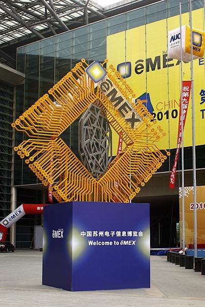 树立在苏州国际博览中心门前的苏州电子信息博览会雕塑。