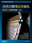 20天20款本巡礼:索尼Z13 尊贵的旗舰