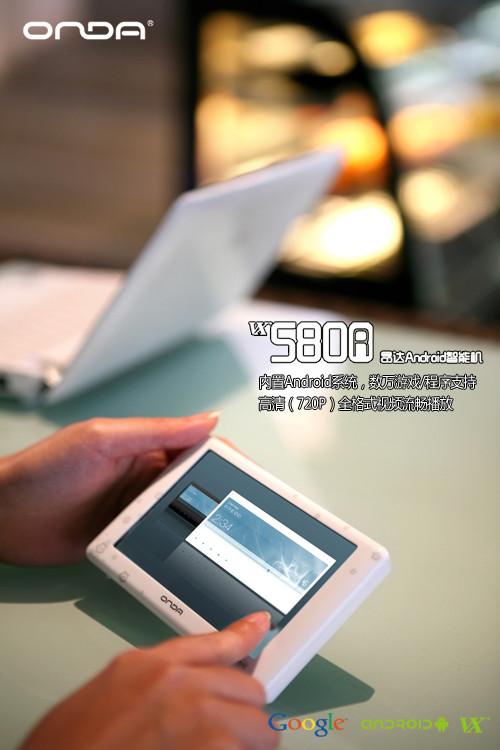 很时尚更智能!499元昂达VX580R美图赏
