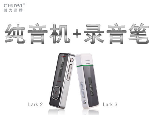 驰为发布Lark系列纯音+录音功能播放器