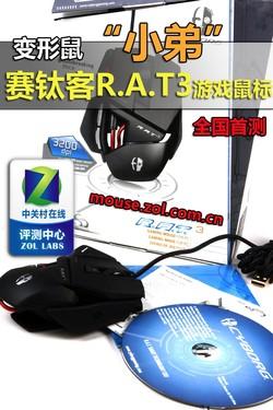 变形小弟 赛钛客RAT3游戏鼠全国首测