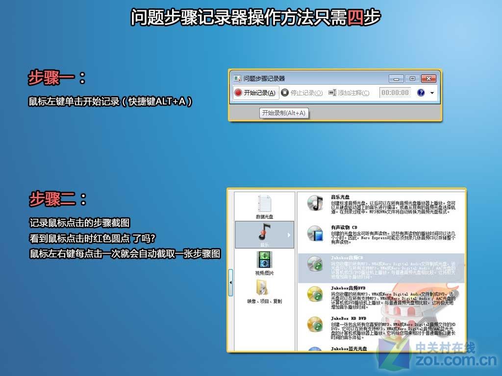 【高清图】 windows7问题步骤记录器 小工具大用途图2