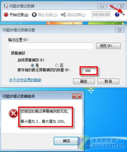 windows7问题步骤记录器 小工具大用途 原创