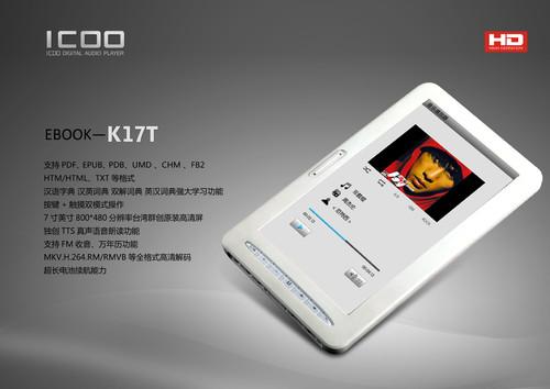 8G/599 7寸高清电子书ICOOK17T将上市