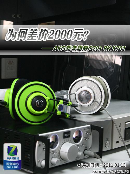 K701 PK Q701