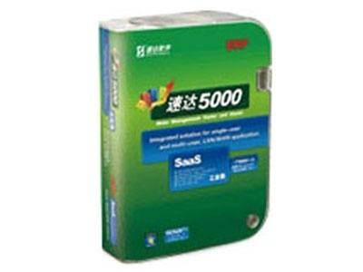 速达 SaaS 5000(工业版)