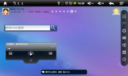 Android专属PAD QQ 台电T720尝鲜测试