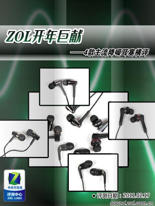 ZOL开年巨作 4款顶级降噪耳塞横向评测