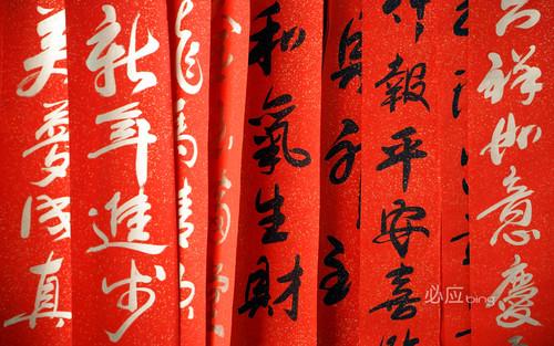 新年新面貌 Win7中国元素新春壁纸下载