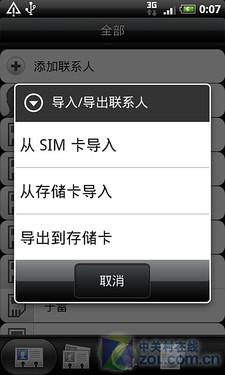 5分钟速成 多种方法教你导入SIM卡联系人